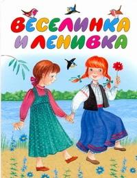 Веселинка и Ленивка обложка книги