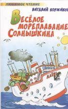 Коржиков В.Т. - Веселое мореплавание Солнышкина' обложка книги