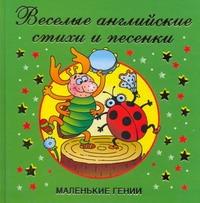 Веселые английские стихи и песенки Дмитриева В.Г.