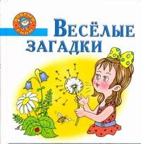 Афоничева Е.А. - Веселые загадки обложка книги