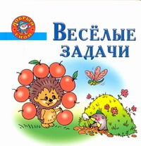 Нянковская Н.Н. - Веселые задачи. Пособие для детей 5-7 лет обложка книги