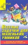 Гаврина С.Е. - Веселые задачки для маленьких умников обложка книги
