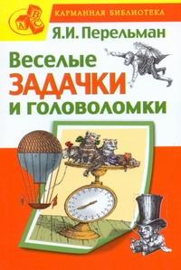 Веселые задачки и головоломки обложка книги