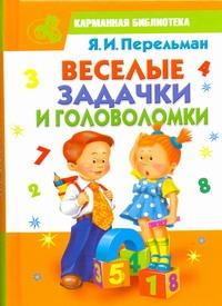 Перельман Я.И. - Веселые задачки и головоломки обложка книги