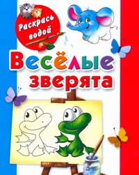 Матюшкина К. - Веселые зверята обложка книги