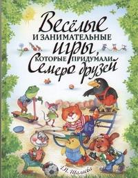 Шалаева Г.П. - Веселые и занимательные игры, которые придумали семеро друзей обложка книги
