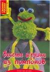 Калк Б. - Веселые игрушки из помпонов обложка книги