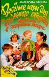 Бесова М.А. - Веселые игры для дружного отряда. Праздники в загородном лагере обложка книги
