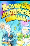 Маркина Е.В. - Веселые игры для студенческой компании обложка книги