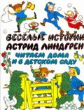 Веселые истории Астрид Линдгрен