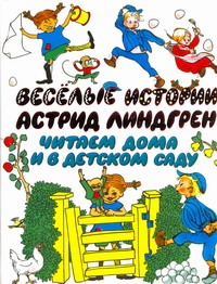 Веселые истории Астрид Линдгрен обложка книги