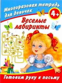 Дмитриева В.Г. - Веселые лабиринты. Готовим руку к письму. Многоразовая тетрадь для девочек 4+ обложка книги
