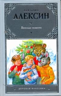 Веселые повести обложка книги