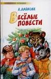 Алексин А.Г. - Веселые повести обложка книги