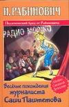 Рабинович И. - Веселые похождения журналиста Саши Паштетова обложка книги
