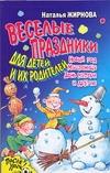 Жирнова Н.А. - Веселые праздники для детей и их родителей обложка книги