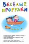 Антонова О.В. - Веселые прогулки обложка книги