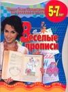 Соколова Е.В. - Веселые прописи обложка книги