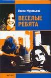 Муравьева И.Л. - Веселые ребята обложка книги