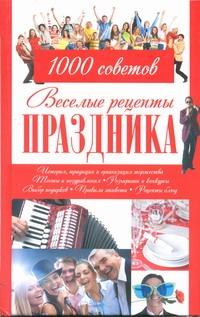 . - Веселые рецепты праздника. 1000 советов обложка книги