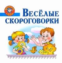 Веселые скороговорки Афоничева Е.А.