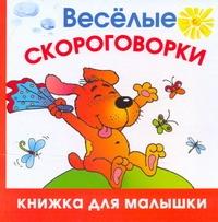 Шапина О.Б. - Веселые скороговорки обложка книги