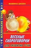 Кановская М. - Веселые скороговорки для развития речи обложка книги