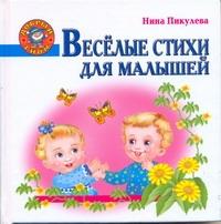 Пикулева Н.В. - Веселые стихи для малышей обложка книги