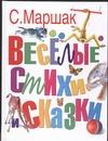 Маршак С.Я. - Веселые стихи и сказки обложка книги
