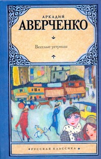 Аверченко А. - Веселые устрицы обложка книги
