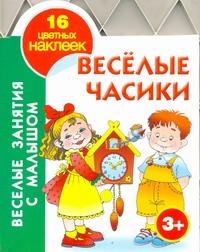 Виноградова Е.А. - Веселые часики. 3+ обложка книги