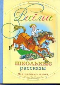 Веселые школьные рассказы Федоренко П.К.
