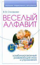 Столярова В.В. - Веселый алфавит. Комбинированные развивающие игры и упражнения' обложка книги