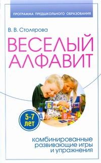 Столярова В.В. - Веселый алфавит. Комбинированные развивающие игры и упражнения обложка книги