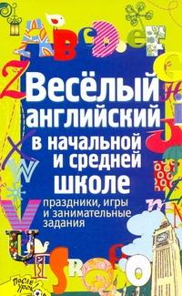 Каретникова А.А. - Веселый английский в начальной и средней школе обложка книги