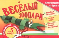 Новикова И.В. - Веселый зоопарк обложка книги