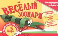 Веселый зоопарк Новикова И.В.
