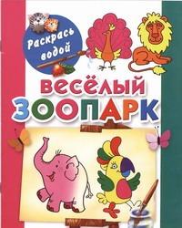 Двинина Л.В. - Веселый зоопарк обложка книги
