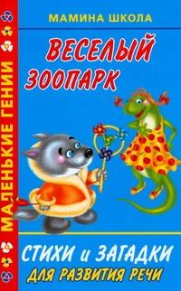 Веселый зоопарк. Стихи и загадки для развития речи обложка книги