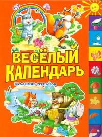 Веселый календарь Степанов В.Д.