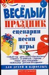 Скрипник И.С. - Веселый праздник обложка книги