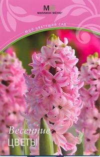 - Весенние цветы обложка книги