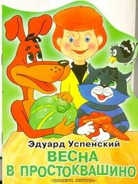 Успенский Э.Н. - Весна в Простоквашино обложка книги