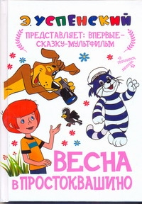 Весна в Простоквашино Успенский Э.Н.