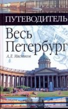 Весь Петербург