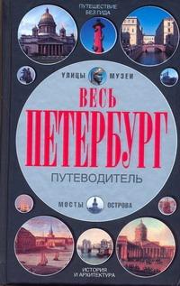 Мясников А.Л. - Весь Петербург обложка книги