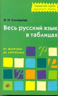 Весь русский язык в таблицах. От фонетики до синтаксиса Соловьева Н.Н.
