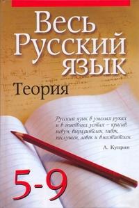 Петров В - Весь русский язык. Теория. 5 - 9 классы обложка книги