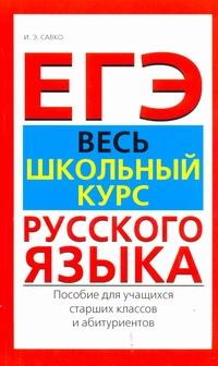 Савко И.Э. - ЕГЭ Русский язык. Весь школьный курс русского языка обложка книги