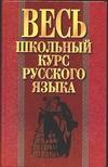 Весь школьный курс русского языка
